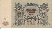 Russia - South Russia, 500 Rubles, Ps415, 1918 Aunc