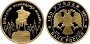 100 Rubles Russia 1/2 Oz Gold 1997 850th Anniversary Of Moscow Monument Proof