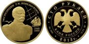 100 Rubles Russia 1/2 Oz Gold 2013 Gennady Nevelskoy Far East Expeditions Proof