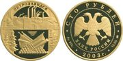 100 Rubles Russia 1/2 Oz Gold 2003 300 Years Of St. Petersburg / Petrozavodsk Pf