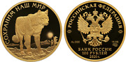 100 Rubles Russia 1/2oz Gold 2020 Protect Our World / Tundra Wolf Proof