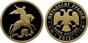 50 Rubles Russia 1/4 Oz Gold 2012 St. George The Victorious Dragon Proof