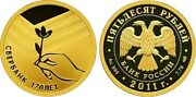 50 Rubles Russia 1/4 Oz Gold 2011 Bank 170th Anniversary Of Sberbank Proof