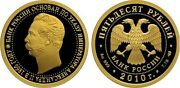 50 Rubles Russia 1/4 Oz Gold 2010 150th Anniversary Of The Bank Of Russia Proof