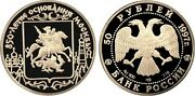 50 Rubles Russia 1/4 Oz Gold 1997 850th Anniversary Of Moscow St. George Proof