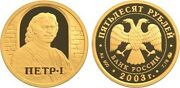 50 Rubles Russia 1/4 Oz Gold 2003 300 Years Of St. Petersburg / Peter I Proof