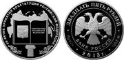 25 Rubles Russia 5 Oz Silver 2013 20th Anniversary Of The Constitution Proof