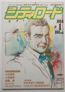 Sean Connery Never Say Never Again Cover City Road Magazine Japan Jan. 1984