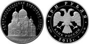 3 Rubles Russia 1 Oz Silver 2015 Novocherkassk Army Cathedral Proof