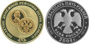 25 Rubles Russia 5 Oz Silver, 3/20 Oz Gold 2004 Monetary Reform Of Peter I Proof