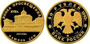 50 Rubles Russia 1/4 Oz Gold 1992 Moscow Pashkov House Palace Proof