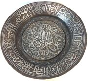 Rare Old Mamluk Cairo Ware Brass Bowl With Silver Inlay Arabic Calligraphy