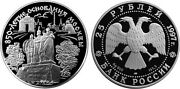 25 Rubles Russia 5 Oz Silver 1997 850th Anniversary Of Moscow Monument Proof