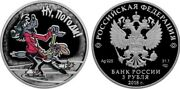 3 Rubles Russia 1 Oz Silver 2018 Animation / Well Wait Just You Wait Proof