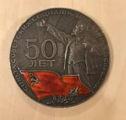 1972 Ussr / Russia Medal - 50 Years To The Union Of Soviet Socialist Republics