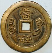 500 Cash Nd1851 Hsien-feng Yuan-pao Type C Patterns Pn91 Cast Brass China R236lm