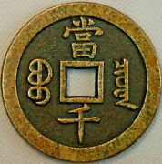 China 1000 Cash Nd 1851 Hsien-feng Yuan-pao Patterns Pn44 Brass Boo-ciowan N224
