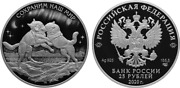 25 Rubles Russia 5 Oz Silver 2020 Protect Our World / Tundra Wolf Proof