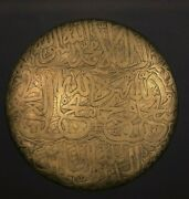 Antique Islamic Talisman Large Brass Plate Top Calligraphy Hand Engraving 1221ah