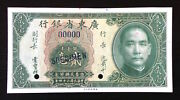 China Kwangtung Prov. Bank 20 Cents 1935 P-s2437s2 Unc Specimen W/o Place Name