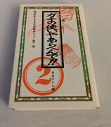 1995 Japanese Downtown Paperback Book.