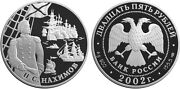 25 Rubles Russia 5 Oz Silver 2002 Military Commander Pavel Nakhimov Ships Proof