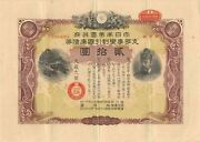 Japan 20 Yen 1940and039s Wwii Bond Circulated Bond