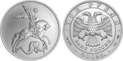 3 Rubles Russia 1 Oz Silver 2009 St. George The Victorious Mmd Dragon Unc