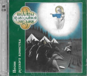 Male Choir Of The Valaam Si...-russian Warrior`s Songs Uk Import Cd New
