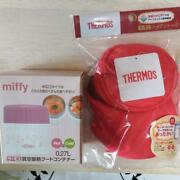 Thermos Miffy Food Container Pouch Set