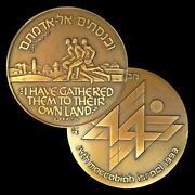 Israel State Medal / 14th Maccabiah Sports Games / 1993 5753 / Bronze 59mm 98gr