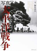 Definitive Edition Photo Pacific War 5 Japanese Photo Collection Book