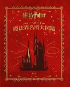Harry Potter Magic World Attractions Illustrated Encyclopedia Book