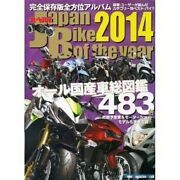 Japan Motorcycle Of The Year 2014 Photo Album Book