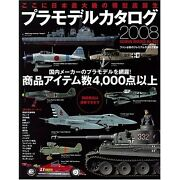 Model Kit Catalogue 2008 Japanese Collection Book