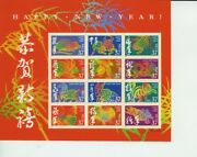 Happy Chinese Lunar New Year 37¢ Usps Usa Stamp Sheet- Double Sided 2004
