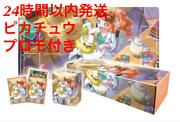 Pokemon Game Rubber Play Mat Set Sonia With Pikachu Promo Code Japan