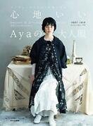 Antique Taste And Comfortable Adult Clothes /japanese Sewing Pattern Book Ne
