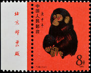 Rare Authentic 1980 China Prc T46 Sc1586 Mnh/og Monkey Stamp With Imprint