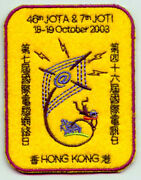 2003 Jamboree On The Air And Internet Hong Kong Scouts Jota Joti Scout Staff Patch