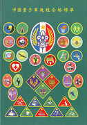 Scouts Of China Taiwan - Kab Cub Scout And Rover Training Scheme Handbook