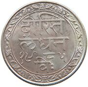 India Princely States 1 Rupee 1928 Mewar Top T161 115