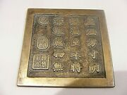 Antique Chinese Bronze Mirror Plaque With Inscription Signed