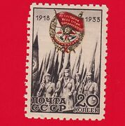1933 Russia Ussr Red Banner Order Award Mlh Z 344a Sc 518 Mi 456c Perf 9andfrac12