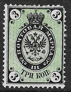 Russia Stamps 1866 Mi 19xf Error Mlh Vf  Extremely Rare