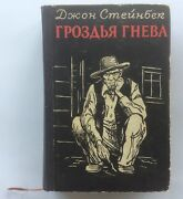 John Steinbeck The Grapes Of Wrath First Russian Edition.1940. Extremely Rare