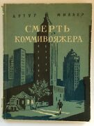Arthur Miller Death Of A Salesman First Russian Edition. 1956 Extremely Rare