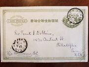 Frank S. Dobbins Postcard From Ernest W. Clement From Japan Via Vancouver, 1895