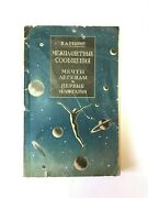1928 Rynin Interplanetary Communications 1 Edition. Travel Space Book Russian