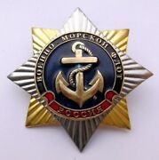 Russian Military Badge - Navy, Vdv Airborne Troops, Fsb Federal Security Service